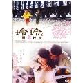 玲玲の電影日記[ALBD-5363S][DVD] 製品画像