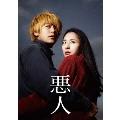 悪人 [Blu-ray Disc+DVD]