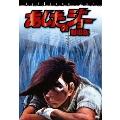 あしたのジョー 劇場版[LCDV-81110][DVD] 製品画像