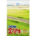 3年B組金八先生 第1シリーズ DVD-BOX