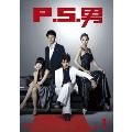P.S.男 DVD-BOX 1
