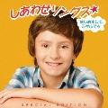 しあわせソングス★はじめまして、ミゲルです スペシャルエディション [CD+DVD+カレンダー]<限定盤>