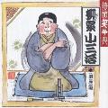 柳家小三治 前座噺 初天神/金明竹