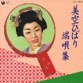 コロムビア至宝シリーズ SP盤編 美空ひばり端唄集