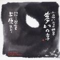 小泉八雲の世界~夢幻の章