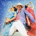 ジラシテ果実 / ドMテキーラトニック [CD+DVD]