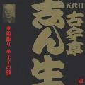 ビクター落語 五代目古今亭志ん生(4) 鈴振り/王子の狐