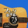 フォーク歌年鑑 '73 vol.2 フォーク & ニューミュージック大全集 11