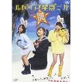 ルドイア★星惑三第 Vol.1 水星らら、金星りり 中朝国境激撮編