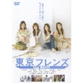 永山耕三/東京フレンズ The Movie スタンダードエディション [AVBF-26028]