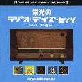 栄光のラジオ・デイズ・ヒッツ ~ユニバーサル編 Vol.1~