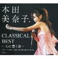 クラシカル・ベスト ~天に響く歌~ [CD+DVD]