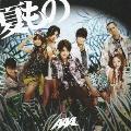 夏もの (ジャケットA) [CD+DVD]