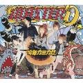 MASTER'D  [CD+DVD]<初回限定盤>