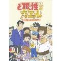 ど根性ガエル SPECIAL DVD-BOX 1