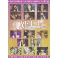 歌ドキッ! POP CLASSICS Vol.5