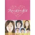 ファーストキス DVD-BOX(6枚組)
