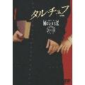 タルチュフ フランス国立コメディ・フランセーズ モリエール・コレクション[IVCF-5301][DVD] 製品画像