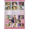 歌ドキッ! POP CLASSICS Vol.8