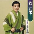鏡五郎 ベストセレクション2008
