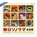 朝日ソノラマ CD-BOX