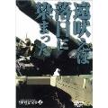 機動戦士ガンダム MSイグルー -1年戦争秘録- 2 遠吠えは落日に染まった