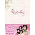 花よりも美しく DVD-BOX1