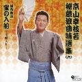 京山幸枝若 秘蔵浪曲特選集(六)