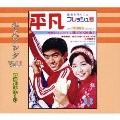 懐かしの「平凡ソング」ヒット・パレードVol.1 昭和40年代1号