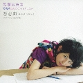恋想曲 [CD+DVD]<初回限定盤>