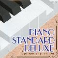 ザ・ベスト ピアノ・スタンダード・デラックス