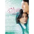 人魚姫 DVD-BOX 4(8枚組)