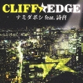 ナミダボシ feat.詩音 [CD+DVD]<初回限定盤>