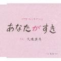 大地真央/あなたがすき [TKCA-73418]