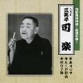 花形落語特撰~落語の蔵~ 品川心中/あくび指南/猫の災難