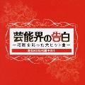 芸能界の告白 ~昭和を彩った名曲~ 【赤盤<昭和40年代篇その1>】