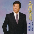 三門忠司2010年全曲集