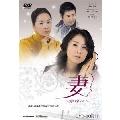 妻~愛の果てに~ DVD-BOX2