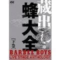 蔵出し・蜂大全 - BARBEE BOYS LIVE STAGE ANTHOLOGY - 下巻