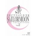 美少女戦士セーラームーン DVD-COLLECTION VOL.2 <完><期間生産限定盤>