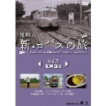 泉麻人 新・ロバスの旅 Vol.2 北海道編