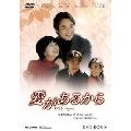 愛があるから DVD-BOX5
