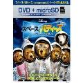 スペース・バディーズ 小さな5匹の大冒険 [DVD+microSD]