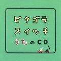 ピタゴラスイッチ うたのCD CD