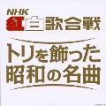 決定盤 NHK紅白歌合戦 トリを飾った昭和の名曲