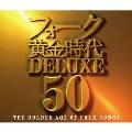 フォーク黄金時代デラックス 50