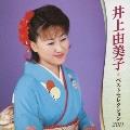 井上由美子 ベストセレクション2011