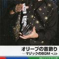 オリーブの首飾り - マジックのBGM ベスト