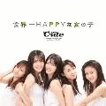 世界一HAPPYな女の子 [CD+DVD]<初回生産限定盤B>