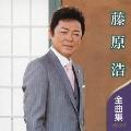 藤原浩 全曲集 2012
